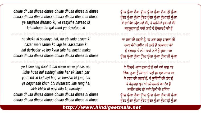 lyrics of song Dhua Dhua Dhua Hi Dhua