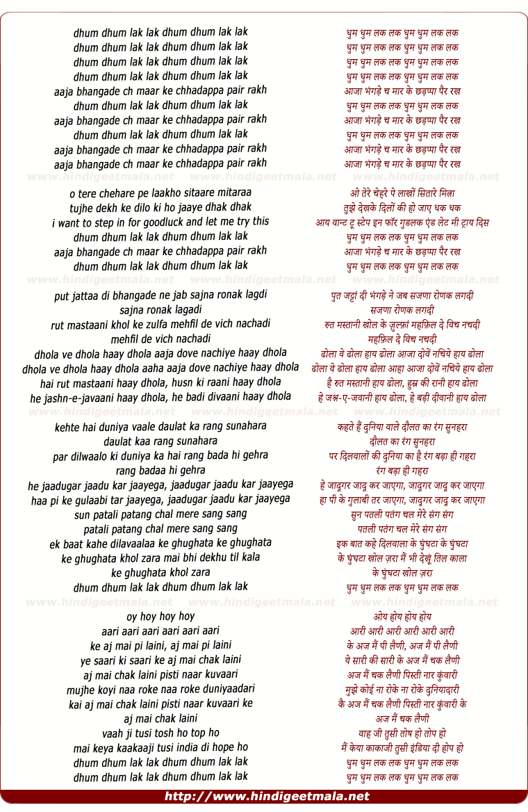 lyrics of song Dhum Dhum Lak Lak