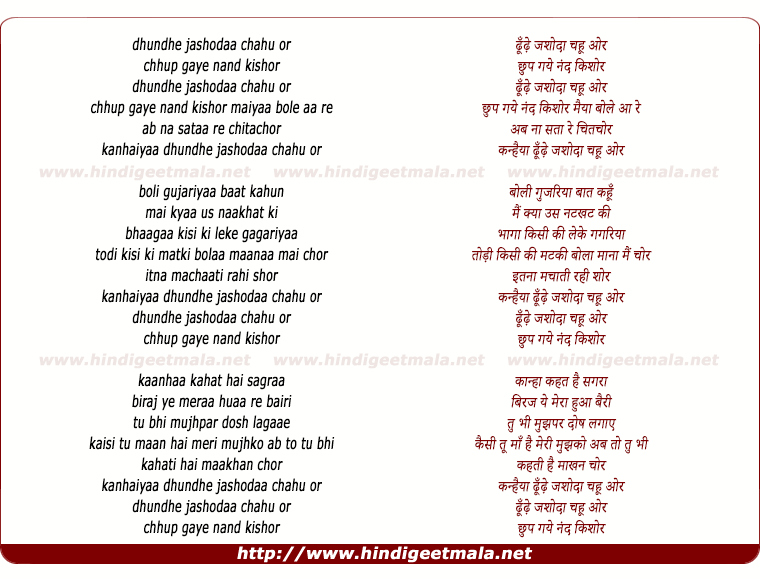 lyrics of song Dhundhe Jashodaa Chahu Or