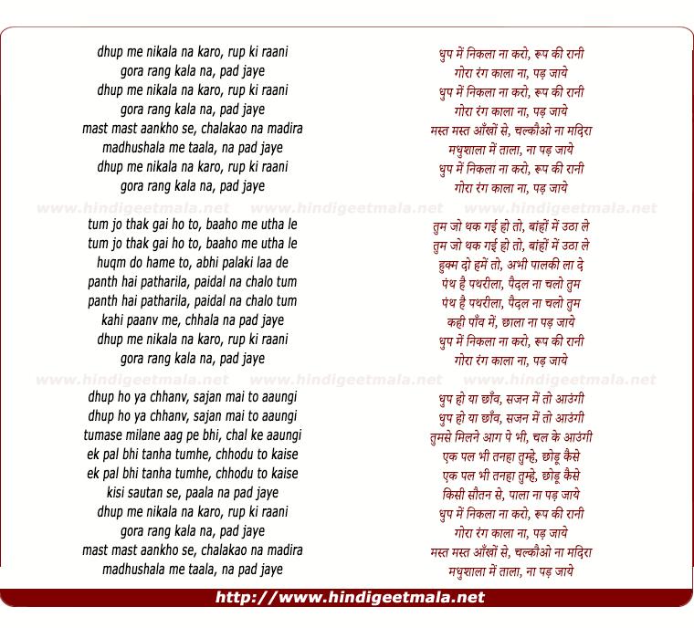 lyrics of song Dhup Mein Nikalaa Na Karo Rup Ki Raani