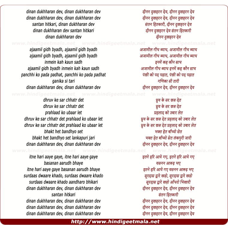 lyrics of song Dinan Dukhaharan Dev Santan Hitakaari