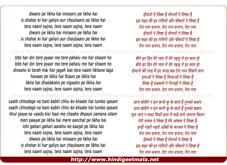 lyrics of song Divaaron Pe Likhaa Hai, O Sajanaa Teraa Naam