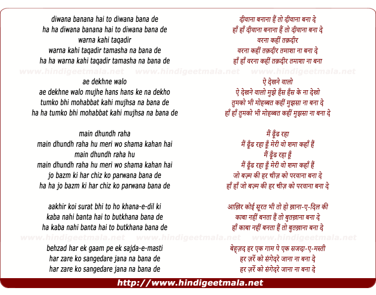 lyrics of song Diwaanaa Banaanaa Hai To Diwaanaa Banaa De