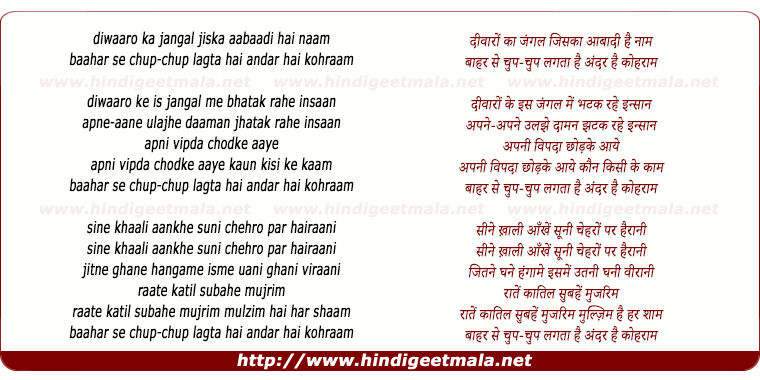 lyrics of song Diwaaron Kaa Jangal Jisakaa Aabaadi Hai Naam