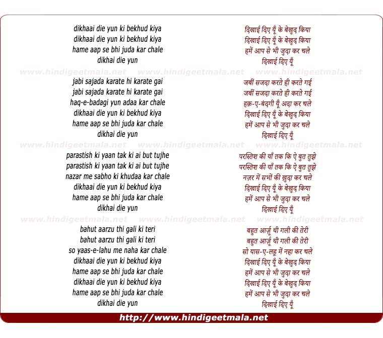 lyrics of song Dikhaai Die Yun Ki Bekhud Kiyaa