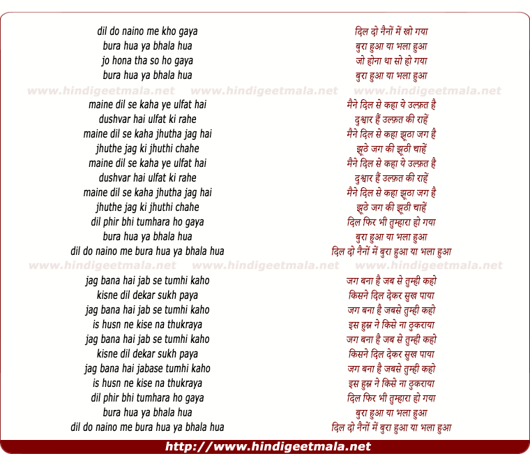 lyrics of song Dil Do Nainon Men, Buraa Huaa Yaa Bhalaa Huaa