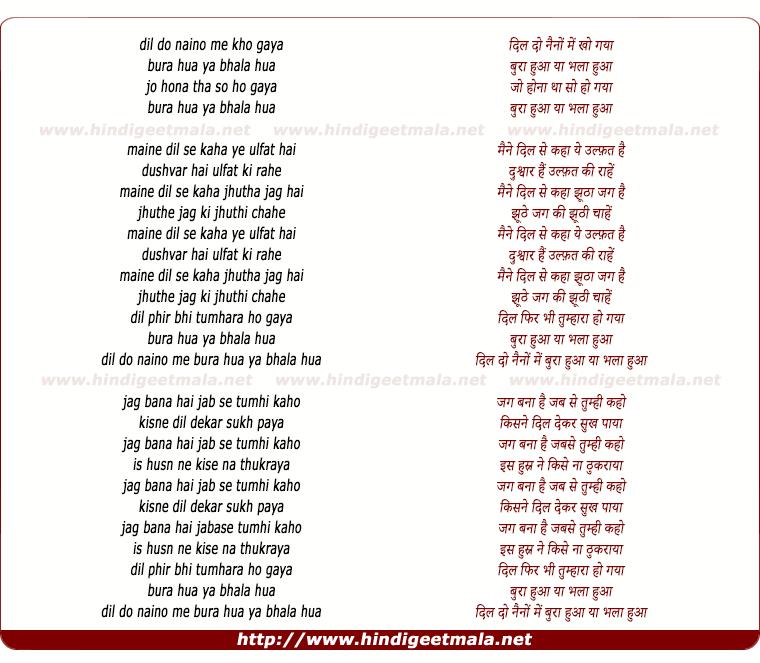 lyrics of song Dil Do Nainon Mein, Bura Hua Ya Bhala Hua