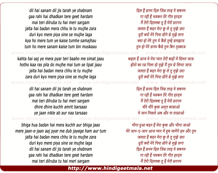 lyrics of song Dil Hai Sanam, Dill Jis Tarah Ye Shabnam