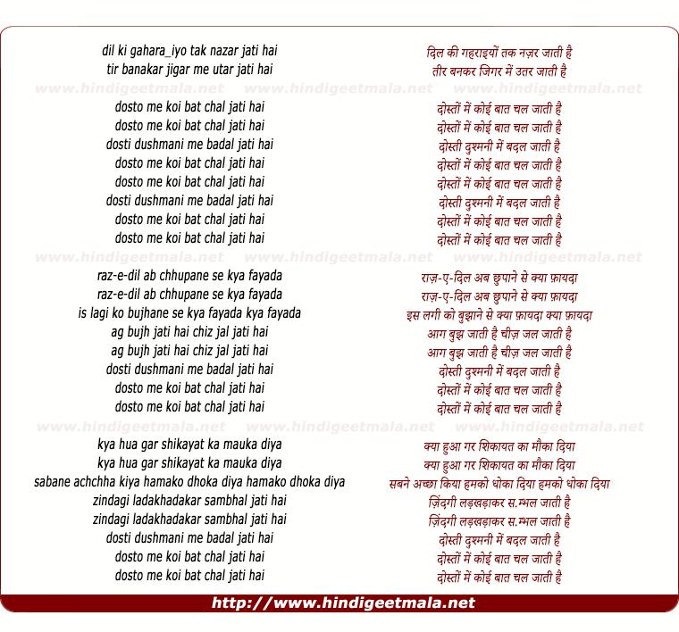 lyrics of song Dil Ki Gaharaiyo Tak Nazar Jati Hai