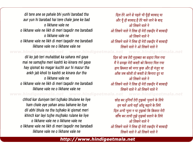 lyrics of song Dil Tere Aane Se Pahale, Likhane Vaale Ne