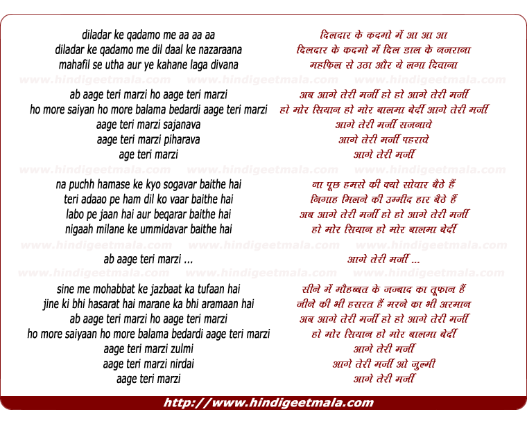 lyrics of song Diladaar Ke Qadamon Men, Ab Aage Teri Marzi