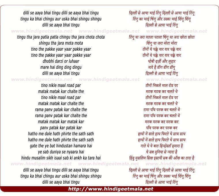 lyrics of song Dilli Se Aaya Bhai Tingu