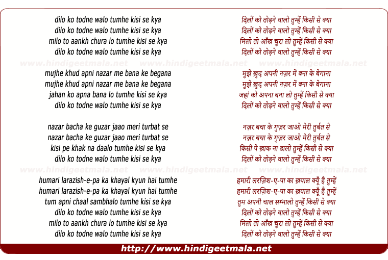 lyrics of song Dilon Ko Todane Waalo Tumhen Kisi Se Kyaa