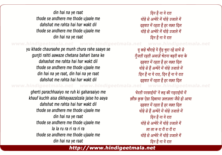 lyrics of song Din Hai Naa Ye Raat, Thode Se Hain Andhere Men