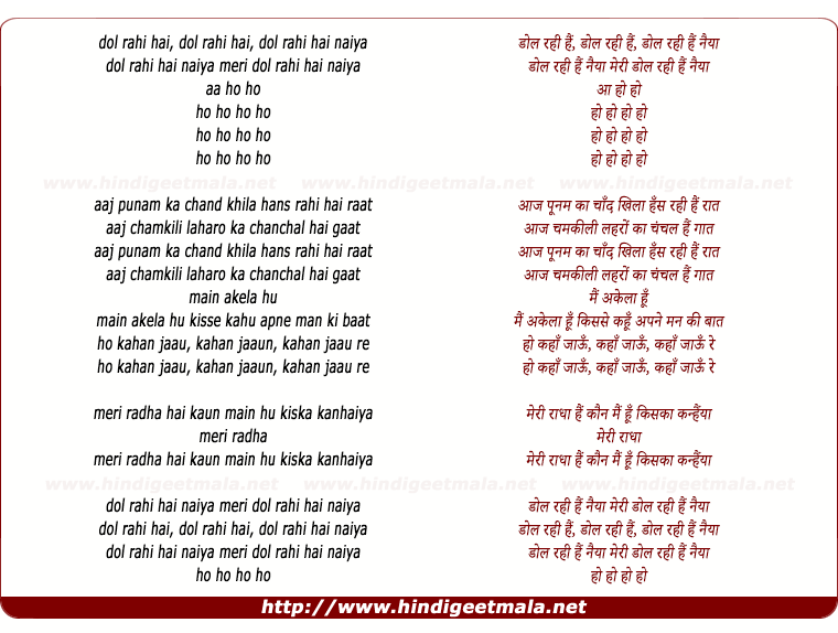 lyrics of song Dol Rahi Hai Nayyaa Meri