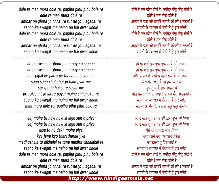 lyrics of song Dole Re Man Moraa Dole Re