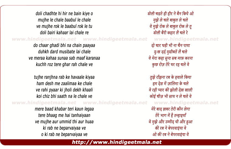 lyrics of song Doli Chadhate Hi Hir Ne Bain Kiye
