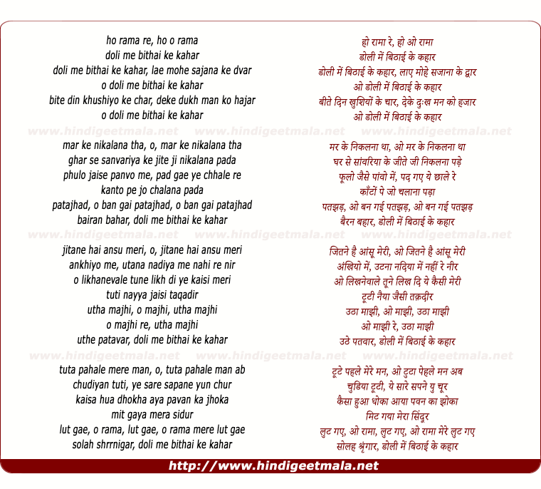 lyrics of song Doli Men Bithaai Ke Kahaar