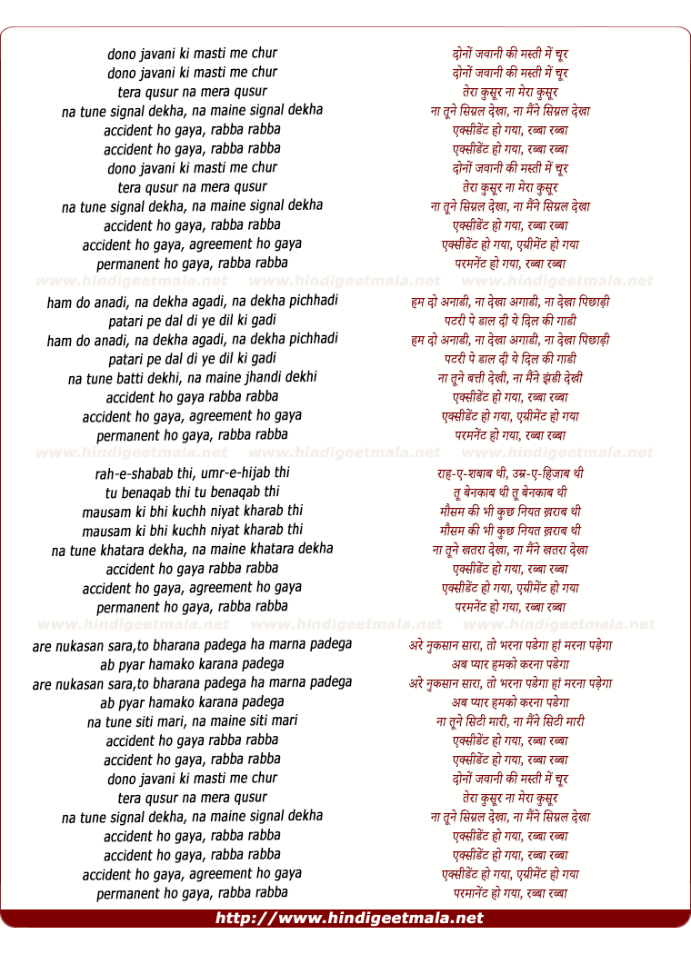 lyrics of song Dono Jawani Ki Masti Me Chur Accident Ho Gaya Rabba Rabba