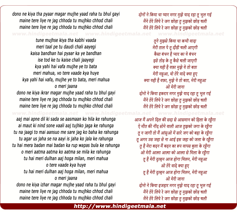 lyrics of song Donon Ne Kiyaa Thaa Pyaar Magar