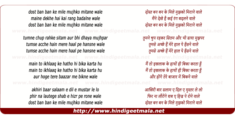 lyrics of song Dost Ban Ban Ke Mile Mujhako Mitaane Vaale