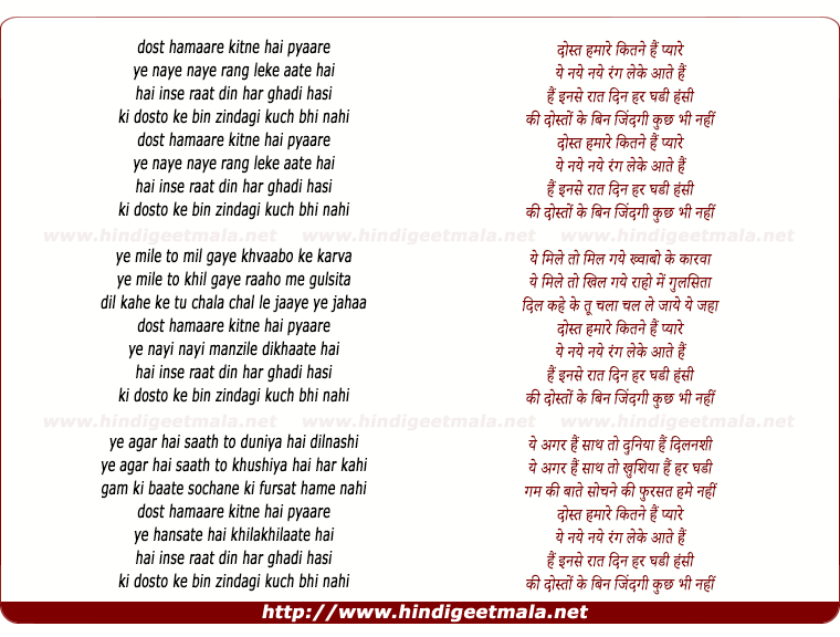 lyrics of song Dost Hamare Kitane Hai Pyare