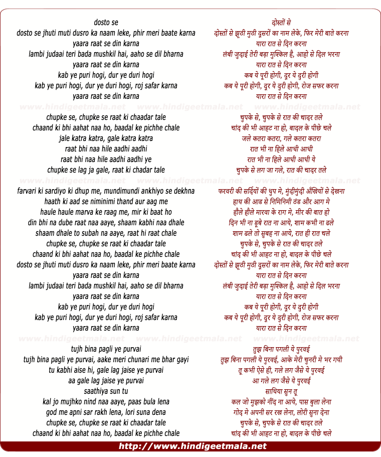 lyrics of song Doston Se Jhuthi Muti, Chupake Se Raat Ki Chadar Tale