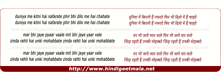 lyrics of song Duniyaa Men, Zindaa Rahati Hain Unaki Mohabbaten