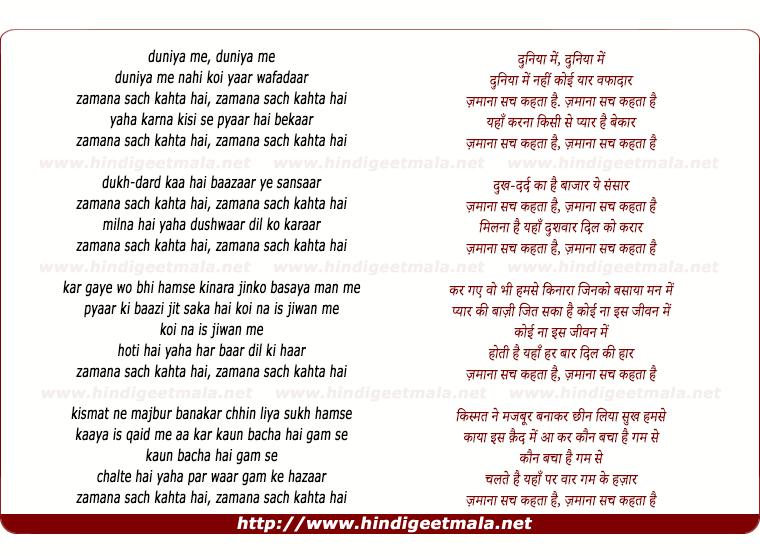 lyrics of song Duniyaa Men Nahi Zamaanaa Sach Kahataa Hai