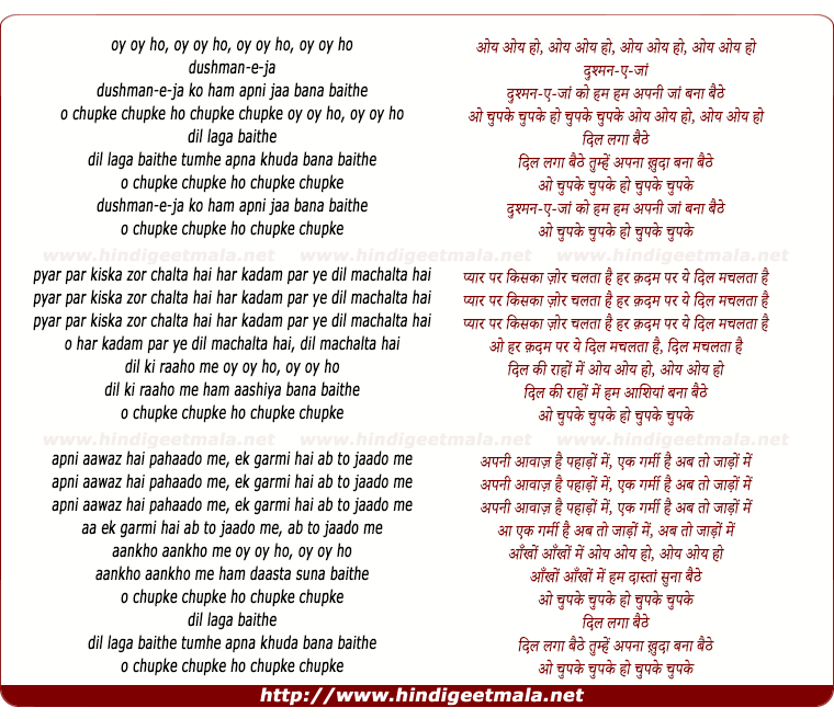 lyrics of song Dushman E Jaan Ko Ham Apani Jaan Banaa Baithe