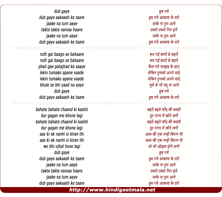 lyrics of song Dub Gaye Aakash Ke Tare