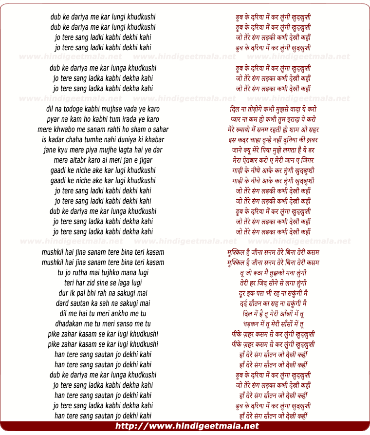 lyrics of song Dub Ke Dariya Me Kar Lungi Khudkhushi