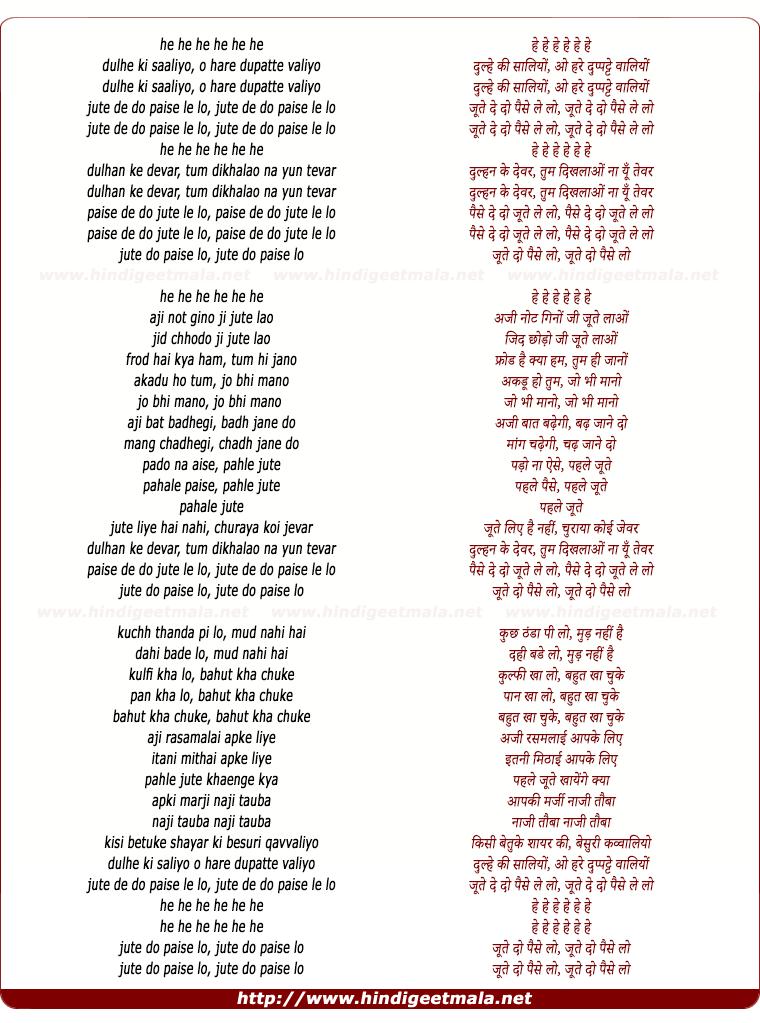 lyrics of song Dulhe Ki Saaliyo, O Hare Dupatte Valiyo