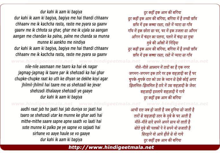 lyrics of song Dur Kahin Ik Aam Ki Bagiyaa