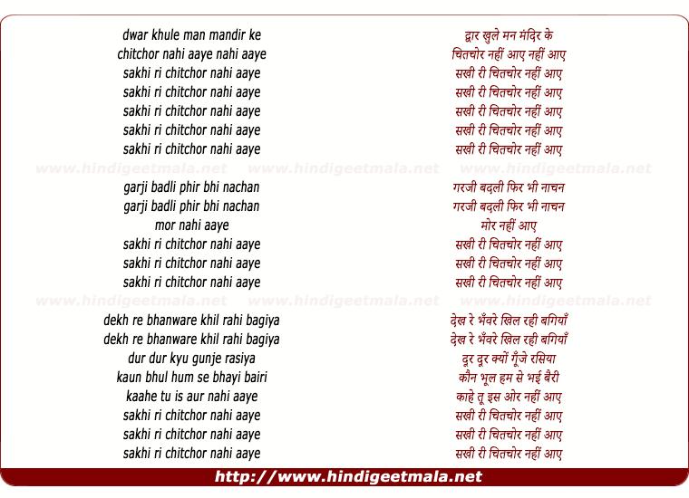 lyrics of song Dvaar Khule, Sakhi Ri Chitachor Nahin Aae