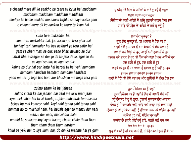 lyrics of song E Chaand Mere Dil Ke Aankhon Ke Taare