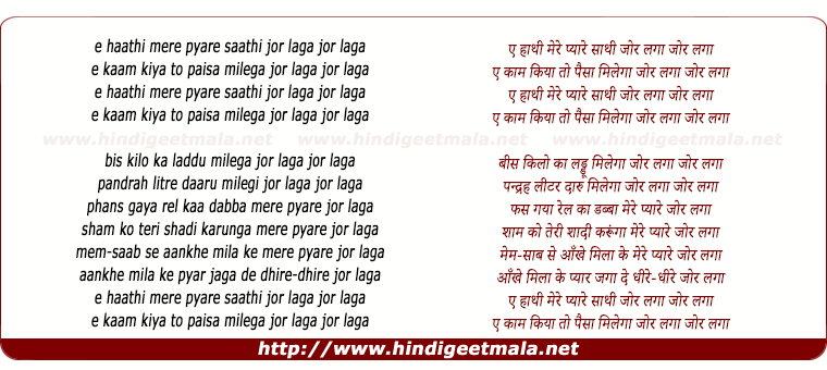 lyrics of song E Haathi Mere Pyaare Saathi Jor Lagaa