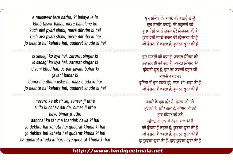 lyrics of song E Musavvir Tere Haathon
