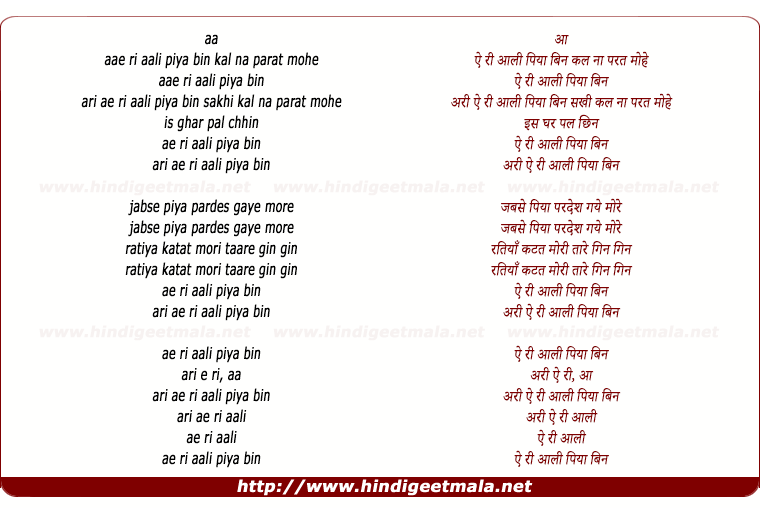 lyrics of song E Ri Aali Piyaa Bin Sakhi Kal Na Parat