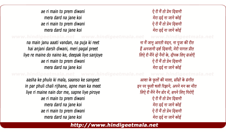 lyrics of song E Ri Main To Prem Divaani Naubahaar