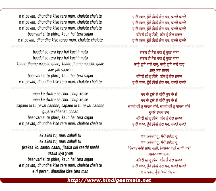 lyrics of song E Ri Pavan, Dhundhe Kise Tera Man
