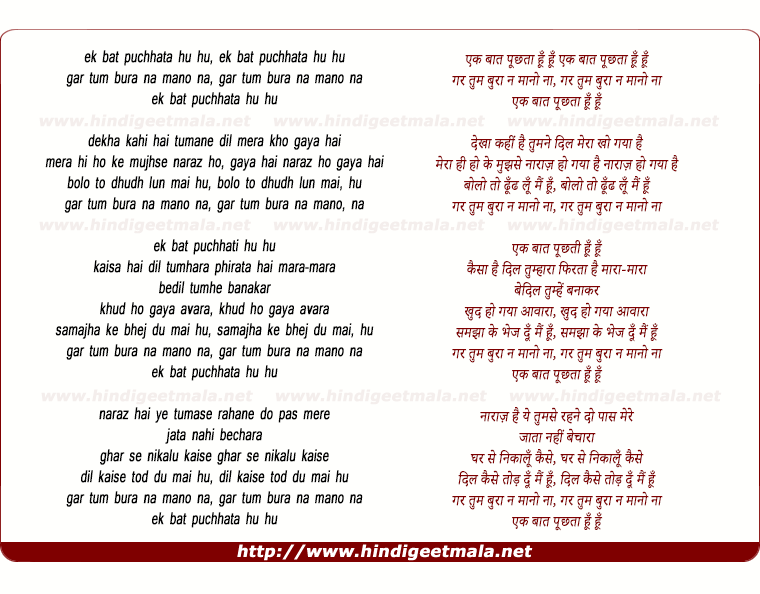 lyrics of song Ek Baat Puchhataa Hun Gar Tum Buraa Na Maano
