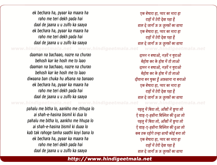 lyrics of song Ek Bechaaraa Pyaar Kaa Maaraa
