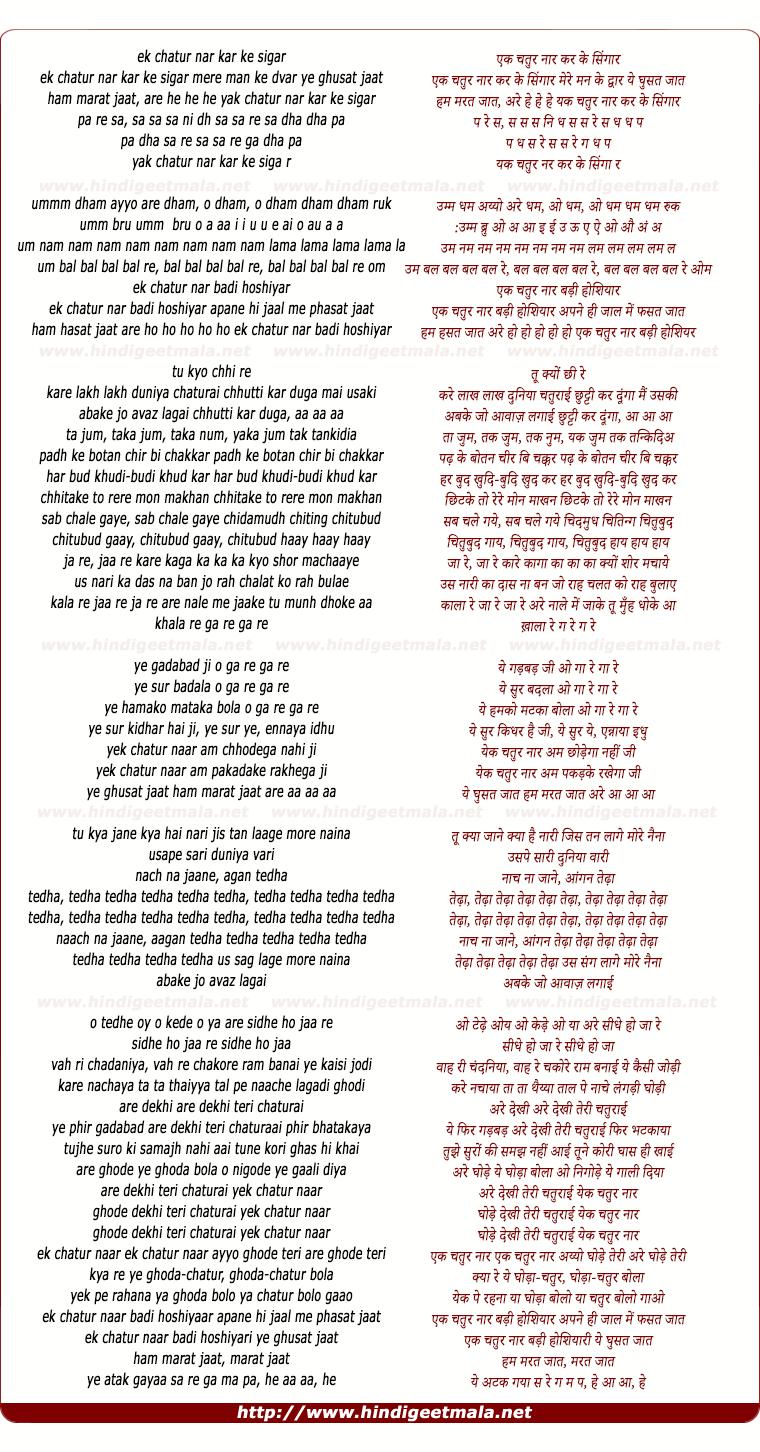lyrics of song Ek Chatur Naar Kar Ke Singaar