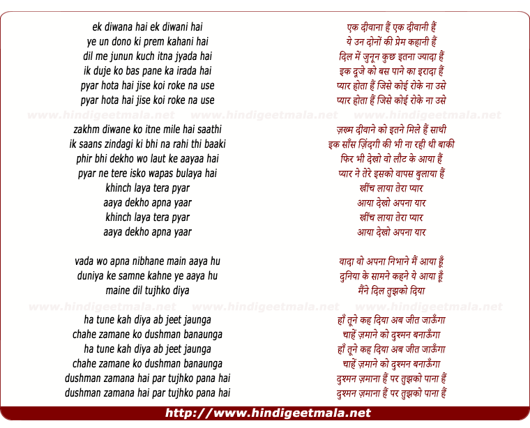 lyrics of song Ek Divaanaa Hai Ek Divaani Hai