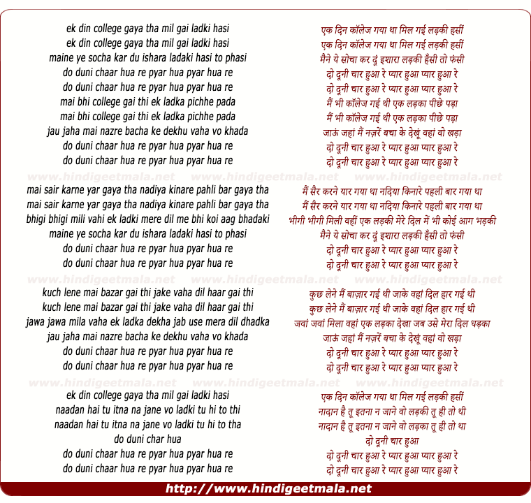 lyrics of song Ek Din College Gayaa Thaa