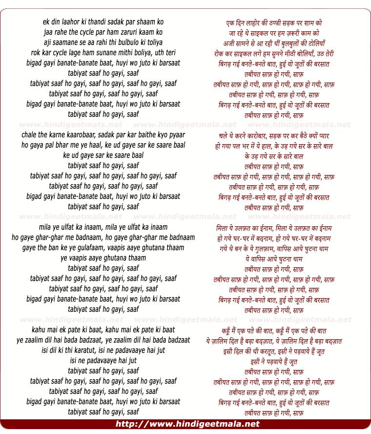 lyrics of song Ek Din Laahor Ki Thandi Sadak, Tabiyat Saaf Ho Gayi