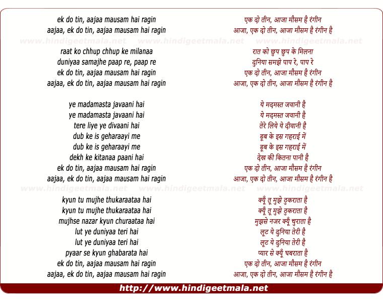 lyrics of song Ek Do Tin Aajaa Mausam Hai Rangin