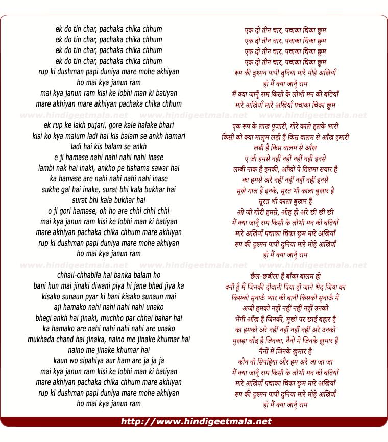 lyrics of song Ek Do Tin Char, Rup Ki Dushman Papi Duniya