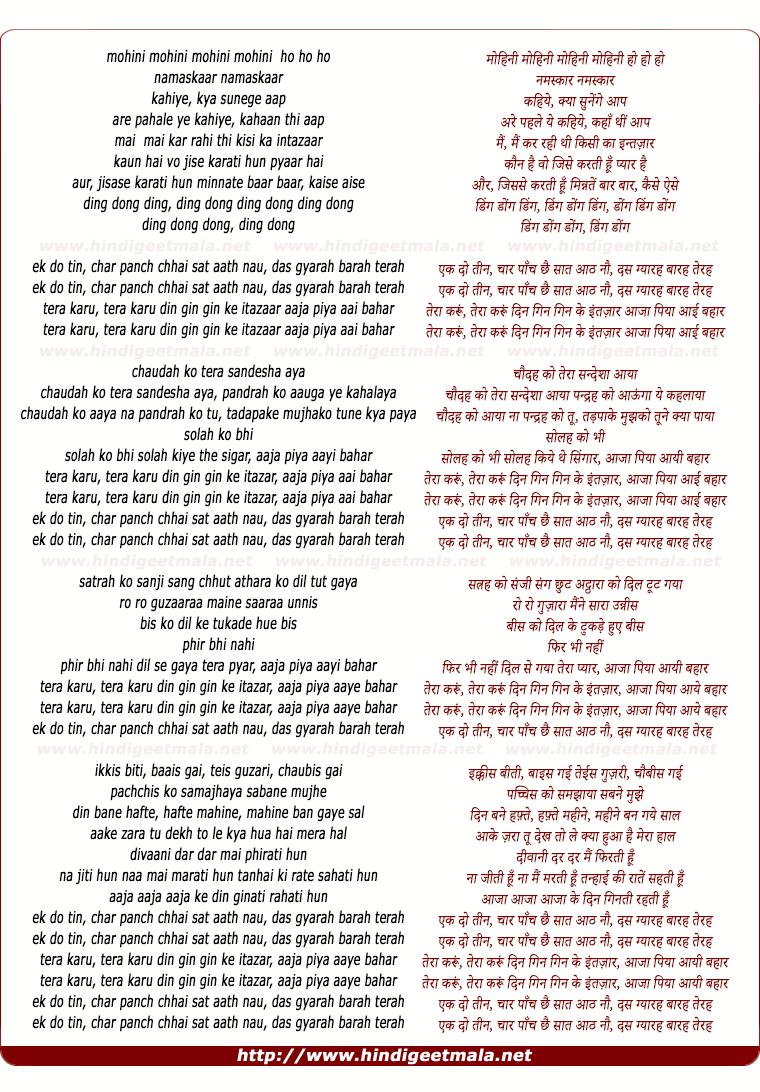 lyrics of song Ek Do Tin Char Panch Chhe Saat (Female Version)